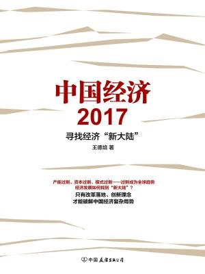 """中国经济2017:寻找经济""""新大陆""""[精品]"""