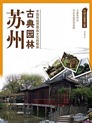 中国古建筑之旅 苏州古典园林