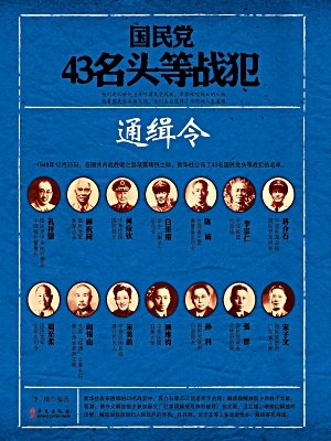 国民党43名头等战犯通缉令[精品]