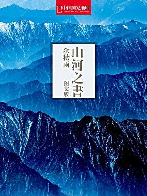 山河之书(国家地理图文版)