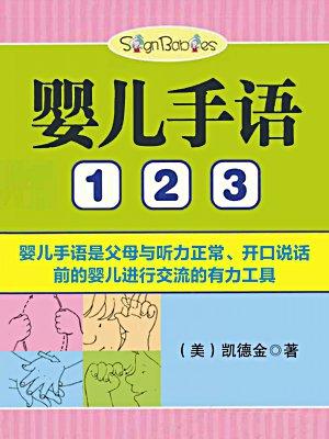 婴儿手语123