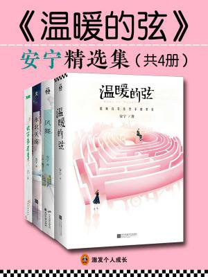 温暖的弦安宁精选集(共4册)