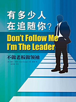 有多少人在追随你?