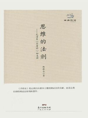 """思维的法则:毛泽东""""矛盾论""""如是读"""