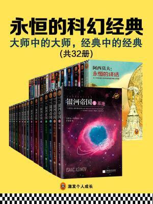 永恒的科幻经典(共32册)