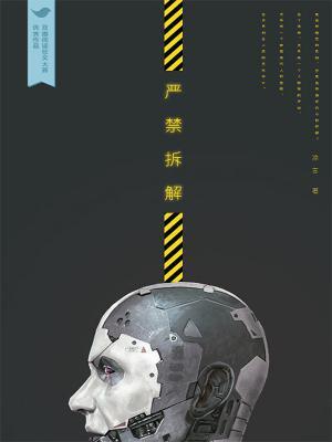 严禁拆解(千种豆瓣高分原创作品·看小说)