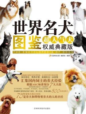 世界名犬图鉴