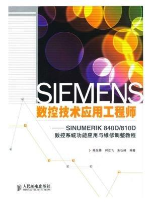 SIEMENS数控技术应用工程师:SINUMERIK 840D.810D数控系统功能应用与维修调整教程