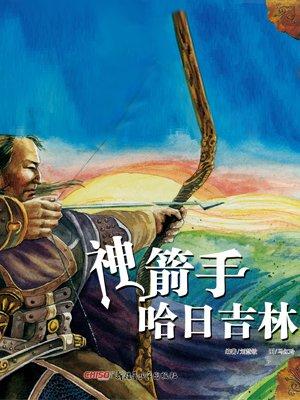 蒙古族英雄史诗《江格尔》与《玛纳斯》(柯尔克孜族图片