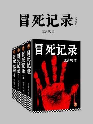 冒死记录(全4册)