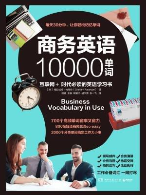 商务英语10000单词