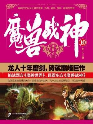 魔兽战神10