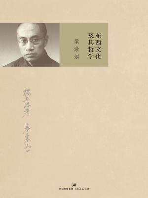 东西文化及其哲学