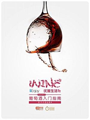 葡萄酒入门百科全书(雅趣系列)