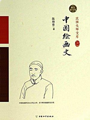 民国大师文库:中国绘画史