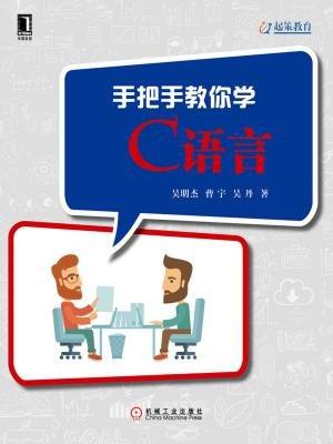 手把手教你学C语言