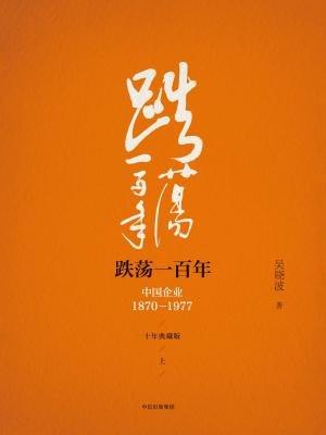 跌荡一百年(上)(十年典藏版)