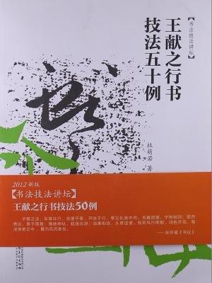 书法技法讲坛:王献之行书技法50例