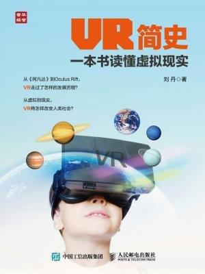 VR简史:一本书读懂虚拟现实