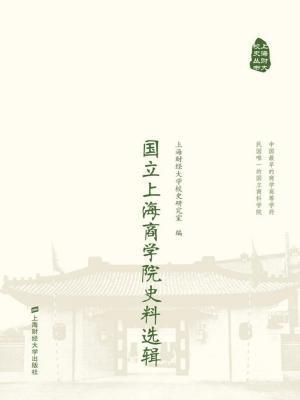 国立上海商学院史料选辑