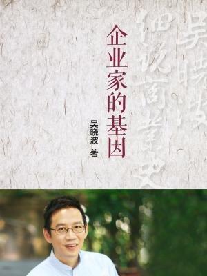"""企业家的""""基因""""(吴晓波细说商业史04)"""