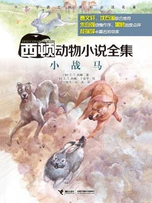 小战马(西顿动物小说全集)