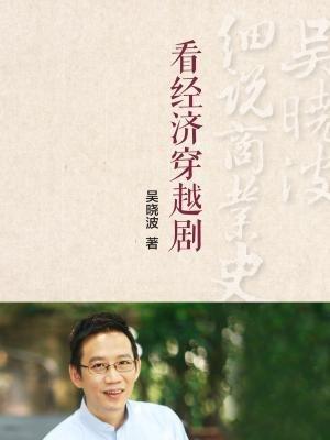 看经济穿越剧(吴晓波细说商业史05)