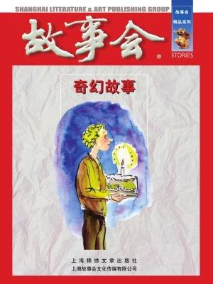 故事会5元精品丛书:奇幻故事
