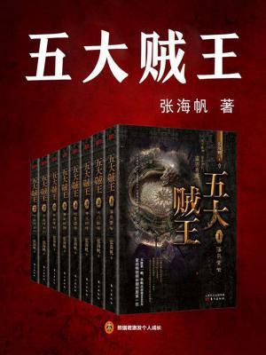 五大贼王(典藏版套装全7册)