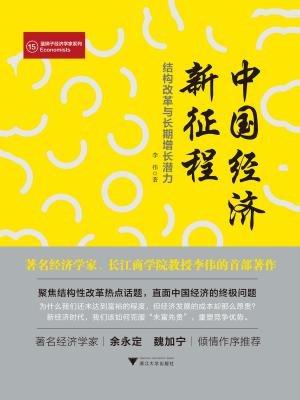 中国经济新征程:结构改革与长期增长潜力