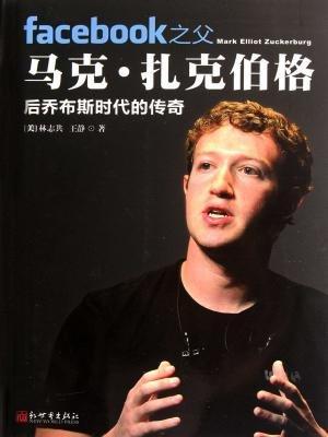 Facebook之父马克·扎克伯格