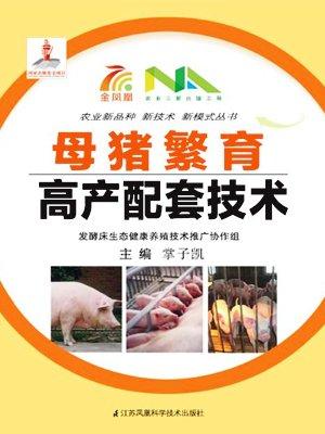 母猪繁育高产配套技术