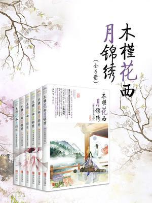 木槿花西月锦绣(全6册)