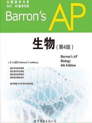 AP 生物