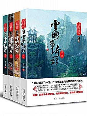 云海争奇记(全4册)