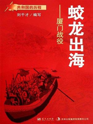 蛟龙出海:厦门战役