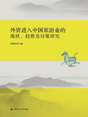 外资进入中国旅游业的现状、趋向及对策研究