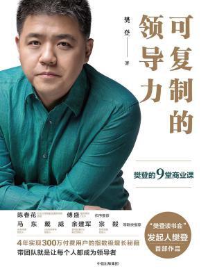 可复制的领导力:樊登的9堂商业课[精品]
