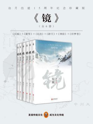 镜·沧月出道15周年纪念珍藏版(全6册)[精品]