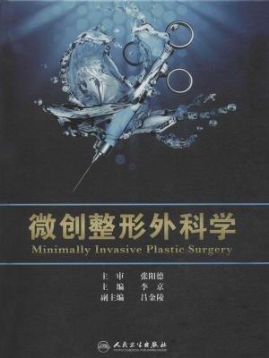 微创整形外科学