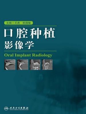 口腔种植影像学