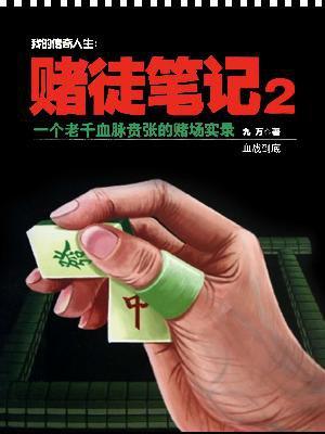 我的传奇人生:赌徒笔记2