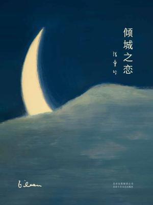 01:倾城之恋[精品]