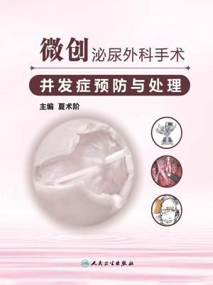 微创泌尿外科手术并发症预防与处理