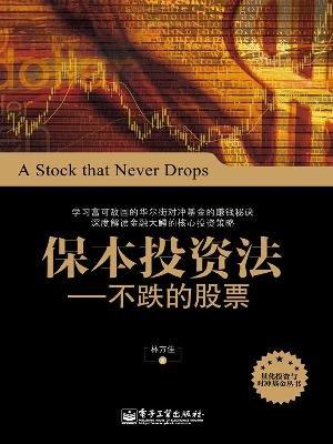 保本投资法——不跌的股票