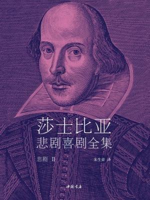莎士比亚悲剧喜剧全集·悲剧Ⅱ