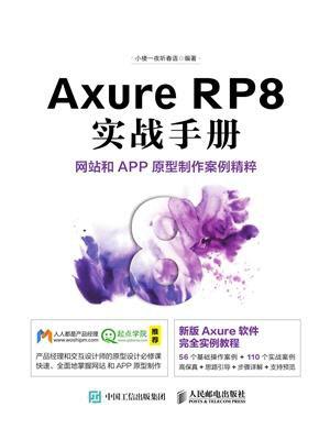 Axure RP8实战手册:网站和APP原型制作案例精粹