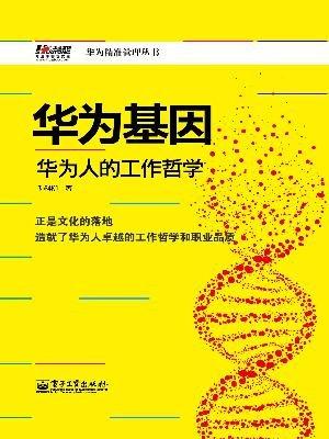 华为基因——华为人的工作哲学