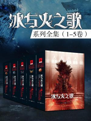 冰与火之歌系列全集(1-5卷)[精品]