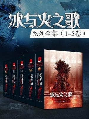 冰与火之歌系列全集(1-5卷)权力的游戏原著